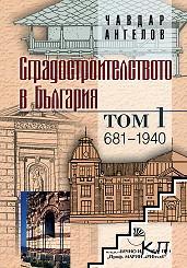 Сградостроителството в България. Том 1: 681-1940