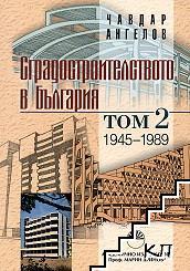 Сградостроителството в България. Том 2: 1945-1989