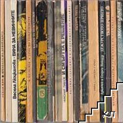 """Библиотека """"Лъч"""". Комплект от 44 книги"""
