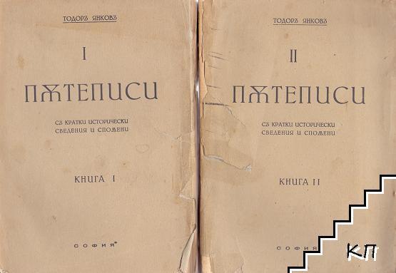Съчинения в тринадесет тома. Том 1-2: Пътеписи съ кратки исторически сведения и спомени. Книга 1-2