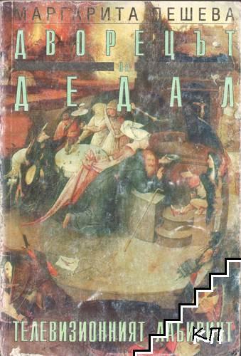 Дворецът на Дедал: Телевизионният лабиринт