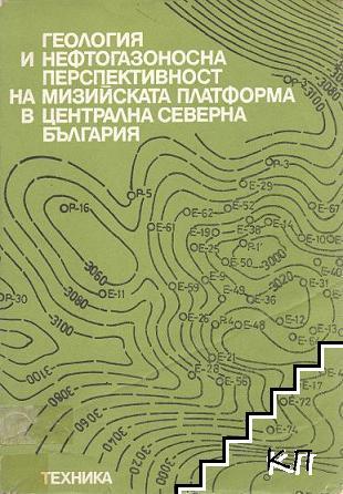 Геология и нефтогазоносна перспективност на Мизийската платформа в Централна Северна България