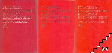 Граматика на съвременния български книжовен език. Том 1-3
