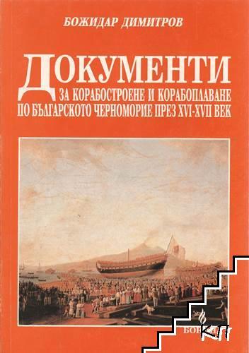 Документи за корабостроене и корабоплаване по българското Черноморие през XVI-XVII век