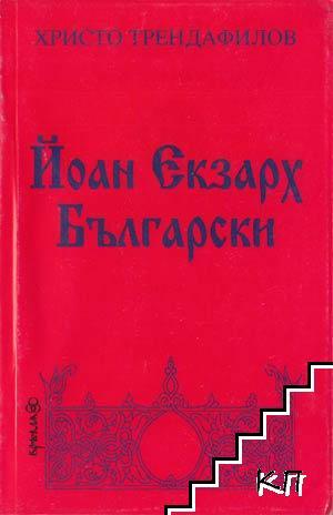 Йоан Екзарх Български