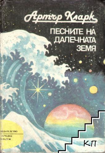 Песните на далечната земя