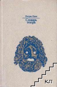 Словарь театра