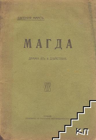 Магда