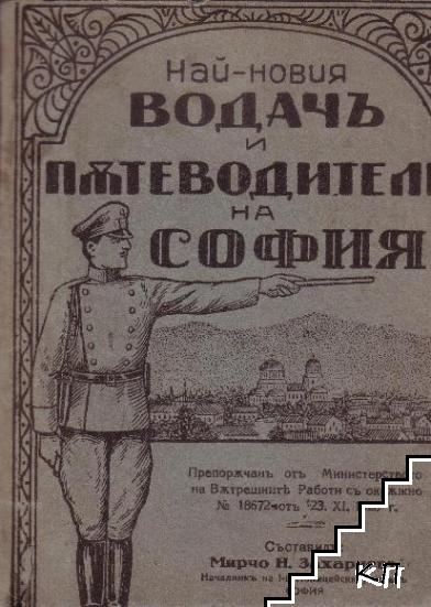 Най-новия водачъ и пътеводитель на София