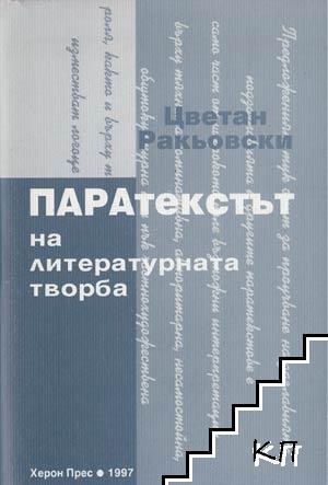 Паратекстът на литературната творба