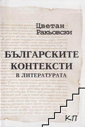 Българските контексти в литературата