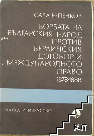 Борбата на българския народ против берлинския договор и международното право. 1878-1886