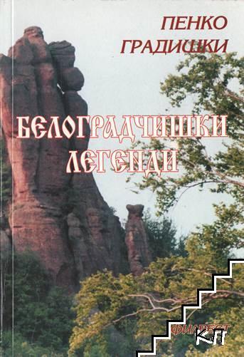 Белоградчишки легенди