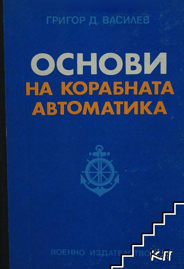 Основи на корабната автоматика