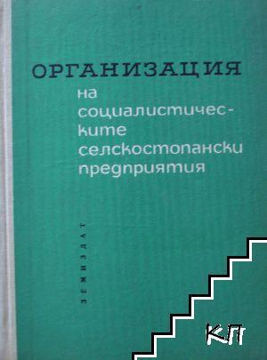 Организация на социалистическите селскостопански предприятия