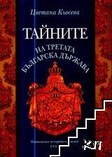 Тайните на Третата българска държава