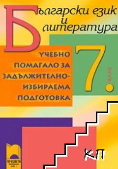 Учебно помагало по български език и литература за 7. клас за задължително-избираема подготовка
