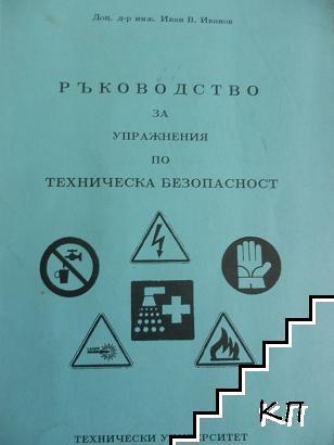 Ръководство за упражнения по техническа безопастност