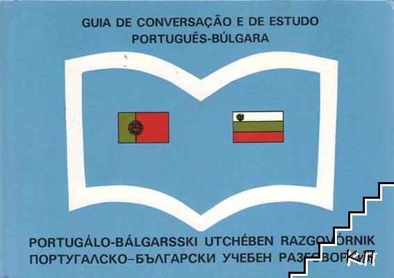 Португалско-български учебен разговорник