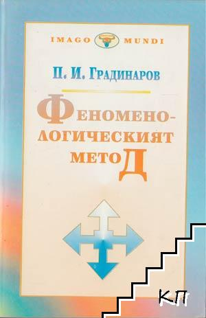 Феноменологическият метод