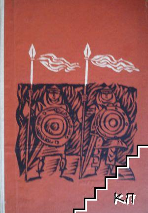 Конници. Книга 1