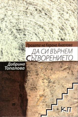 Прозата на Керана Ангелова: Да си върнем сътворението