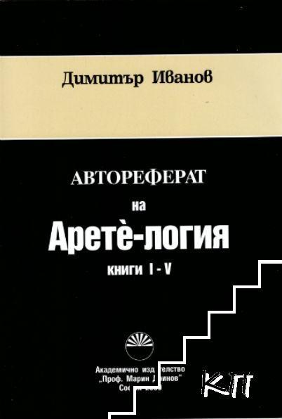 Автореферат на Арете-логия. Книга 1-5