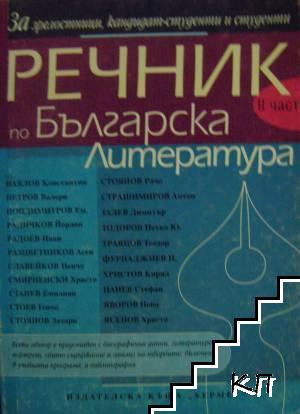 Речник по българска литература. Част 2