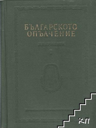 Българското опълчение. Том 1: Септември 1876-юли 1877