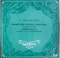 Концерт для скрипки с оркестром. Симфония № 6