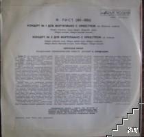 Концерт № 1 и № 2 для фортепиано с оркестром (Допълнителна снимка 1)