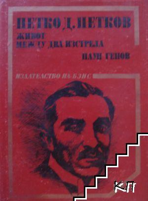 Петко Д. Петков. Живот между два изстрела
