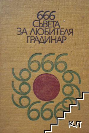 666 съвета за любителя градинар