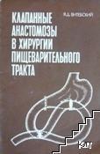 Клапанные аностомозы в хирургии пищеварительного тракта
