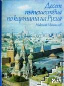 Десет пътешествия по картата на Русия