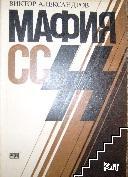 Мафия СС