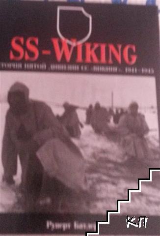 "История пятой дивизии SS ""Wiking"". 1941-1945 г."