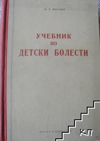 Учебник по детски болести
