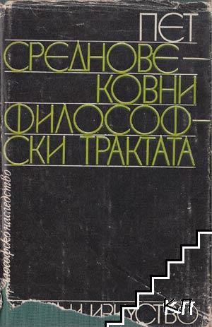 Пет средновековни философски трактата