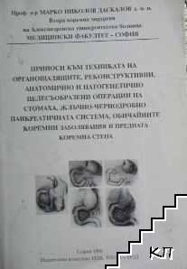 Приноси към техниката на органощадящите, реконструктивни, анатомично и патогенетично целесъобразени операции на стомаха, жлъчно-чернодробно панкреатичната система, обичайните коремни заболявания и предната коремна стена