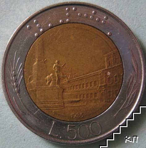 500 лири / 1985 / Италия