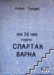 """70 години """"Спартак"""" Варна"""