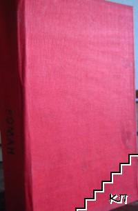 Чун Куо. Книга 2: Счупеното колело