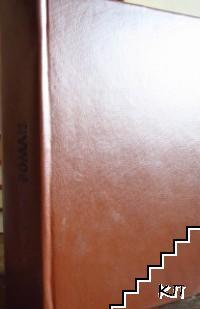 Чун Куо. Книга 1: Средното царство