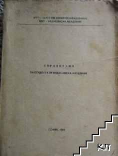 Справочник за студента от Медицинска академия