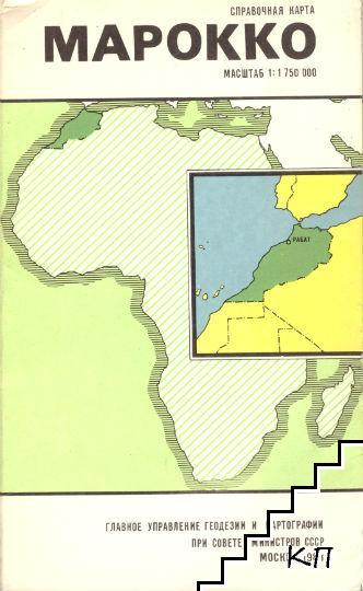 Марокко. Справочная карта