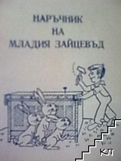 Наръчник на младия зайцевъд