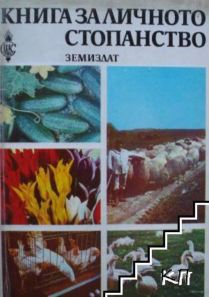 Книга за личното стопанство