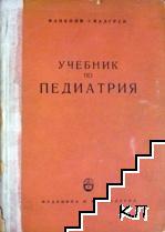 Учебник по педиатрия