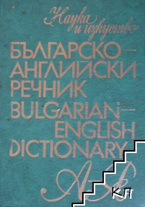 Българско-английски речник. А-Я